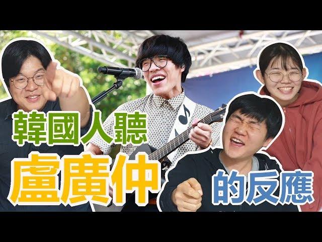 一直叫'好聽'! 韓國人第一次聽盧廣仲的反應_韓國歐巴