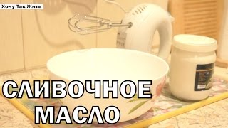 Как сделать домашнее сливочное масло / рецепт сливочного масла в домашних условиях /(, 2014-11-15T18:32:38.000Z)