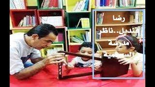 رضا قنديل..ناظر مدرسة السمسمية