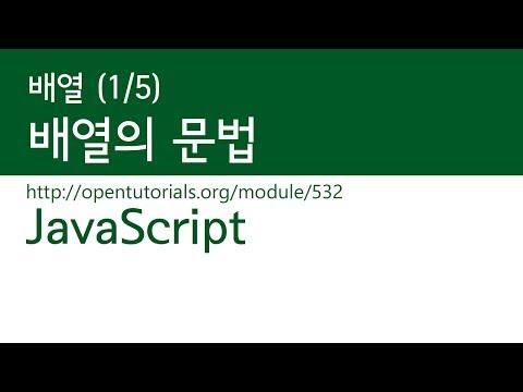 JavaScript - 배열 (1/5) : 배열의 문법