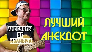Классный анекдот про туриста Смешные Анекдоты от Иваныча