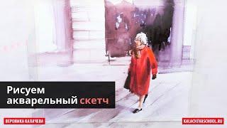 Рисуем акварельный скетч — kalachevaschool.ru — Как нарисовать человека акварелью, поэтапный урок
