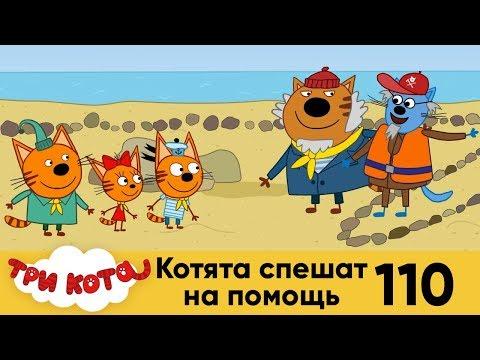 Три кота   Серия 110   Котята спешат на помощь