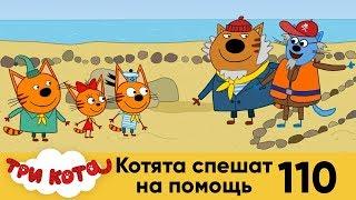 Три кота | Серия 110 | Котята спешат на помощь