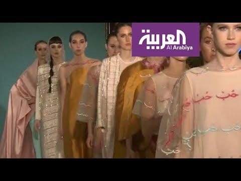 صباح العربية | مصممات عربيات في لندن  - نشر قبل 2 ساعة