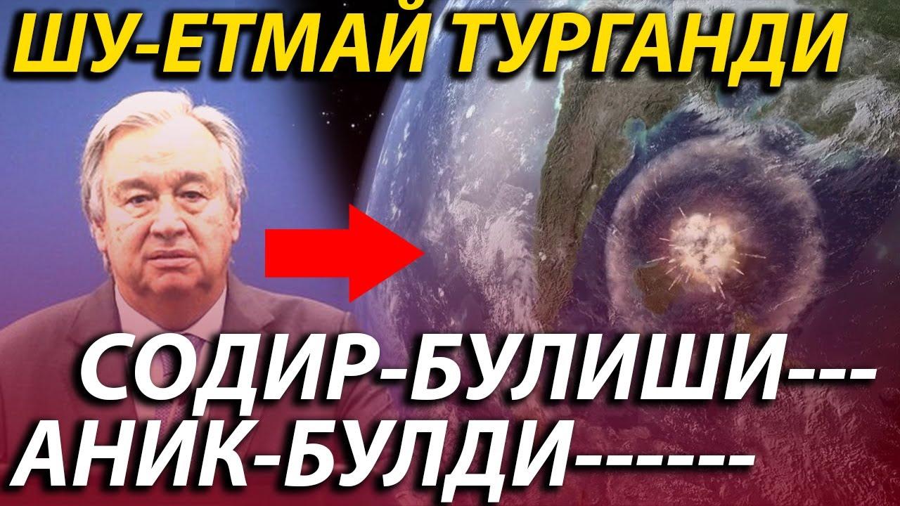 НОХУШ-ХАБАР---ХАММА КУРСИН-ДУНЁ СИНОВДВН УТА ОЛМАДИ MyTub.uz