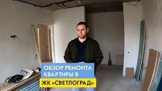 Обзор ремонта квартиры в ЖК Светлоград