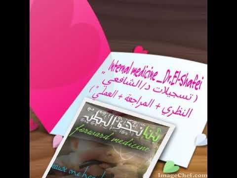 Internal medicine _Dr.El-Shafei _Neurology 12 Chorea, blood supply of brain,TIAs