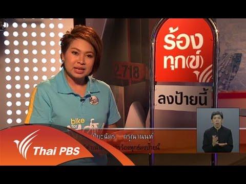 เปิดบ้าน Thai PBS  : ความคิดเห็นต่อรายการร้องทุกข์ลงป้ายนี้ (18 ส.ค. 58)