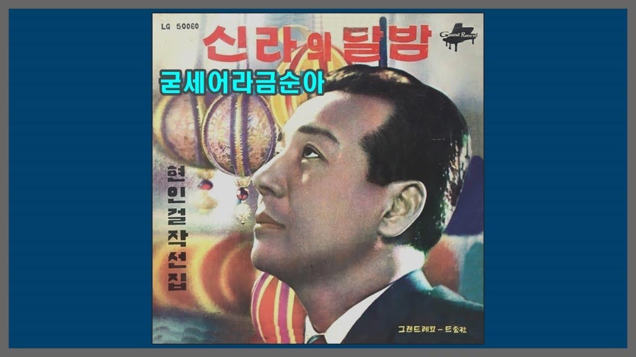 굳세어라 금순아 - 현인 / 1953 (가사)