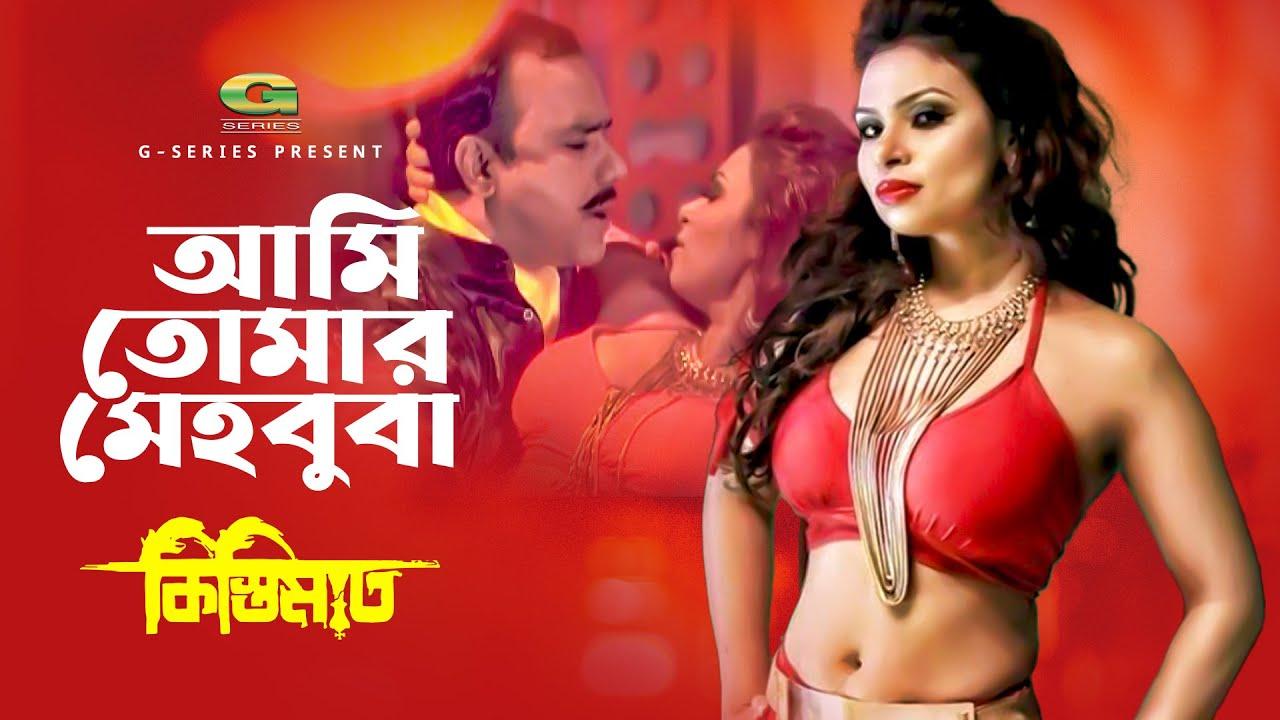 Ami Tor Mehbooba | আমি তোর মেহবুবা | Cindy Rolling | Misa Sawdagar |  Kistimaat | Bangla Movie song