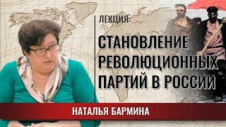Революционные партии: большевики, меньшевики, эсеры