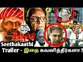 Seethakaathi Trailer Breakdown ! இதை கவனித்தீர்களா? Vijay Sethupathi | Balaji Tharaneetharan