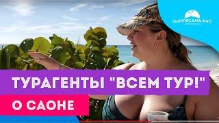 """Турагенты """"Всем Тур!"""" об острове Саона с Доминикана ПРО"""