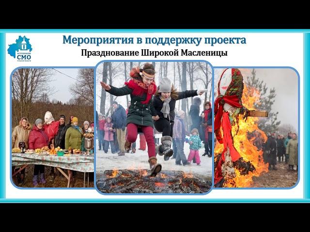 Лучший староста - Суворовский. Проект: Место для досуга и отдыха «Отдыхаем всем селом!»
