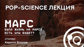 Марс   Марс не пригоден для жизни человека   Марокко лучше   Что если занести жизнь на Марс?    Фото