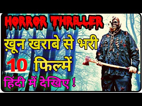 top-10-slasher-movies-in-hindi-|-top-10-serial-killer-movies-in-hindi-dubbed