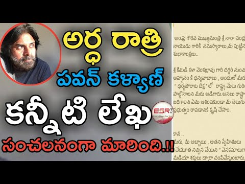 Pawan Kalyan Sensational Letter Released About His Mother And Ap Cm Nara Chandrababu Naidu / ESRtv
