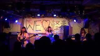 2018/3/17 東京工科大学軽音楽部 国立リバプール追いコン.