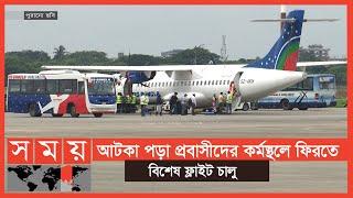 লকডাউনে ২ লাখ প্রবাসীর ভোগান্তি কমাতে আসছে নতুন সিদ্ধান্ত! | Flights to Bangladesh | Somoy TV