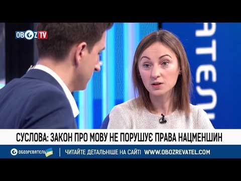Oboz. TV: СУСЛОВА   ЗАПУСК МЕДИЦИНСКОЙ РЕФОРМЫ И ЯЗЫКОВОЙ ЗАКОН В УКРАИНЕ