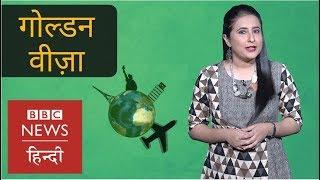 How to get US Golden Visa or Green Card? (BBC Hindi)