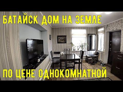 Ростов на Дону и область. Батайск. Свой дом по цене однокомнатной Дом продан
