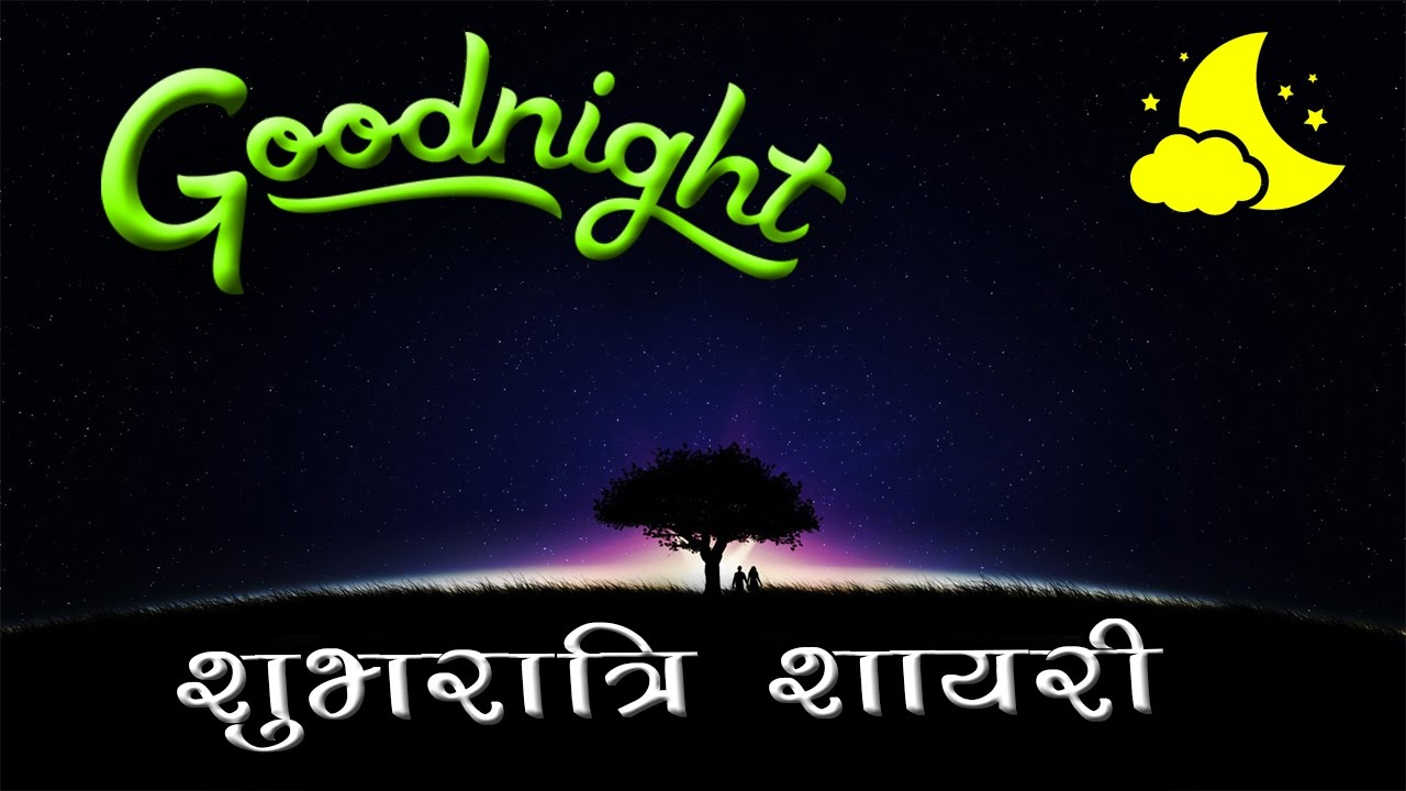 latest good night shayari in hindi श भ र त र श यर