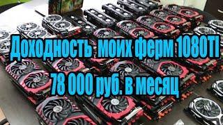 Доходность 78000 руб. в месяц с 16 видеокарт 1080 Ti | А Выгодно ли майнить в 2018?
