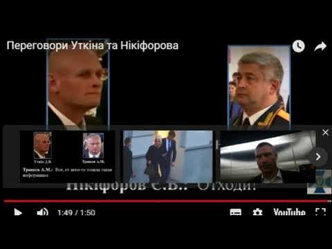 Общение руководителя ЧВК  Вагнера Уткина с генералом ВС РФ Никифоровым