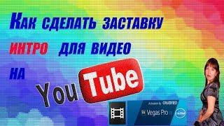 Как сделать заставку интро для видео на Youtube Sony Vegas Pro 13