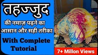 Tahajjud ki namaz padhne ka sahi tarika complete tutorial   Anzar Ahmad   Mdi World  