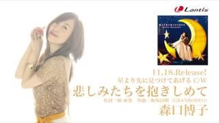 11月18日リリース!! TVアニメ『ワンパンマン』ED主題歌 「星より先に...