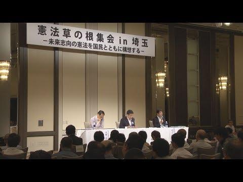 【埼玉】憲法草の根集会をさいたま市で開催、枝野憲法調査会長らが参加者と活発に意見交換