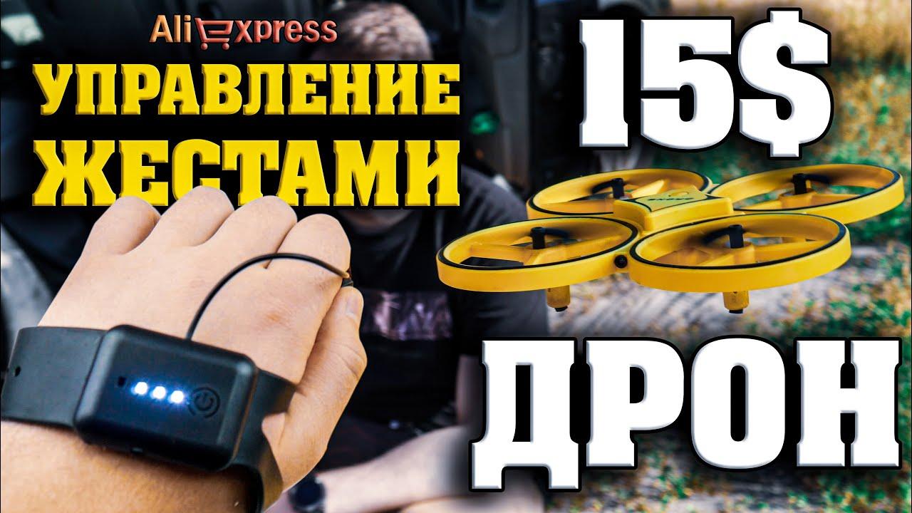 ДРОН который управляется РУКОЙ с АлиЭкспресс / 15$ / Работает ли как в Рекламе?