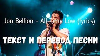 Jon Bellion All Time Low Lyrics текст и перевод песни