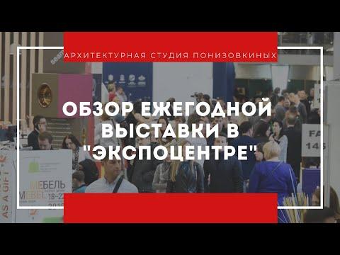 """Обзор ежегодной выставки """"Мебель 2019-2020""""."""
