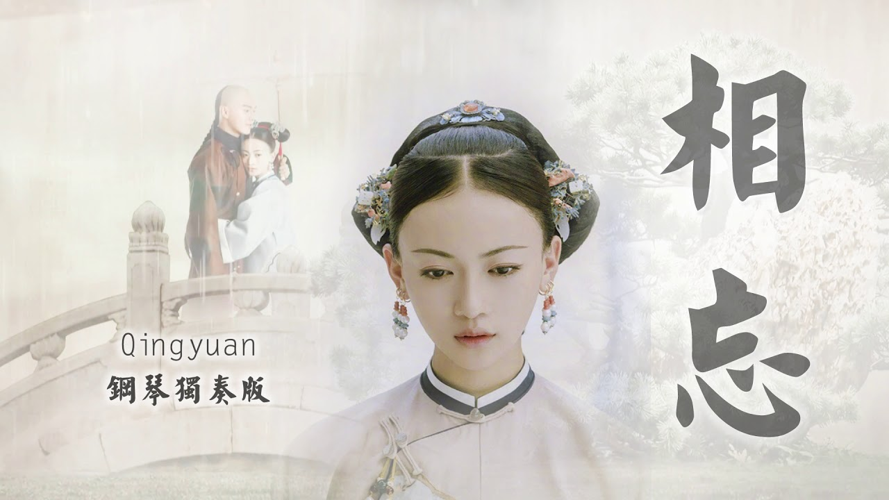 蘇青【相忘】Forgotten 鋼琴獨奏版 Piano Cover by Qingyuan 電視劇「延禧 ...