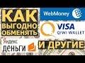 Выгодный курс обмена Биткоин, Киви, Yandex money, Webmoney и других электронных денег