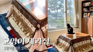 Vlog_ 고양이와 코타츠 (feat. 지이라이프)