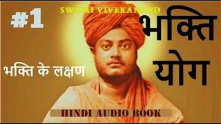 भक्ति योग | Part 1 | (भक्ति के लक्षण ) स्वामी विवेकानंद | Swami Vivekananda  speech - YouTube