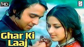 Ghar Ki Laaj - Super Hit Family Movie - HD - Sanjeev Kumar, Moushumi Chatterjee