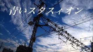 作詞:秋元康 作曲:後藤次利 2007年2月の録音です。