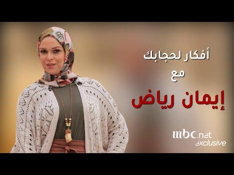أفكار لحجابك مع إيمان رياض - كيفية تنسيق الفستان الطويل مع الحجاب