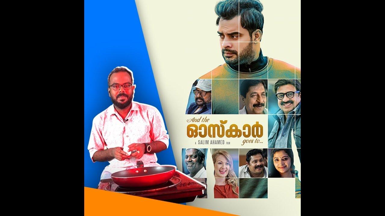 മുത്തമിടാത്ത ഓസ്കാര് | Bulls Eye | And The Oscar Goes To Malayalam Movie Review
