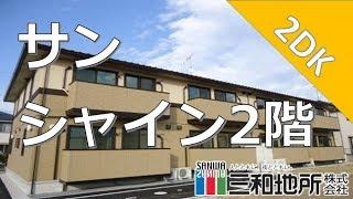 サンシャイン2階【下関市伊倉新町賃貸物件】2DK