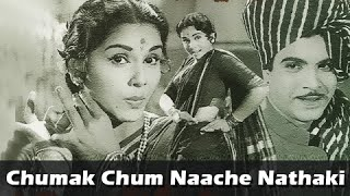Sawaal Majha Aika - Chumak Chum Naache - Marathi Lavani Song - Suman Kalyanpur, Jayshree Gadkar