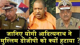 जानिए योगी आदित्यनाथ ने मुस्लिम डीजीपी को क्यों हटाया ?/SULKHAN NAMED NEW UP DGP