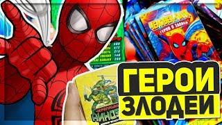 Человек-паук Герои и Злодеи - КОЛЛЕКЦИОННЫЕ КАРТОЧКИ и комиксы|Черепашки-ниндзя 2003