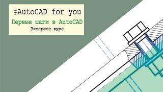 Урок 2 Основные инструменты Рисования в AutoCAD (Автокад)